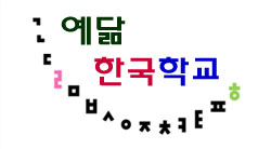 korean_school_logo.jpg