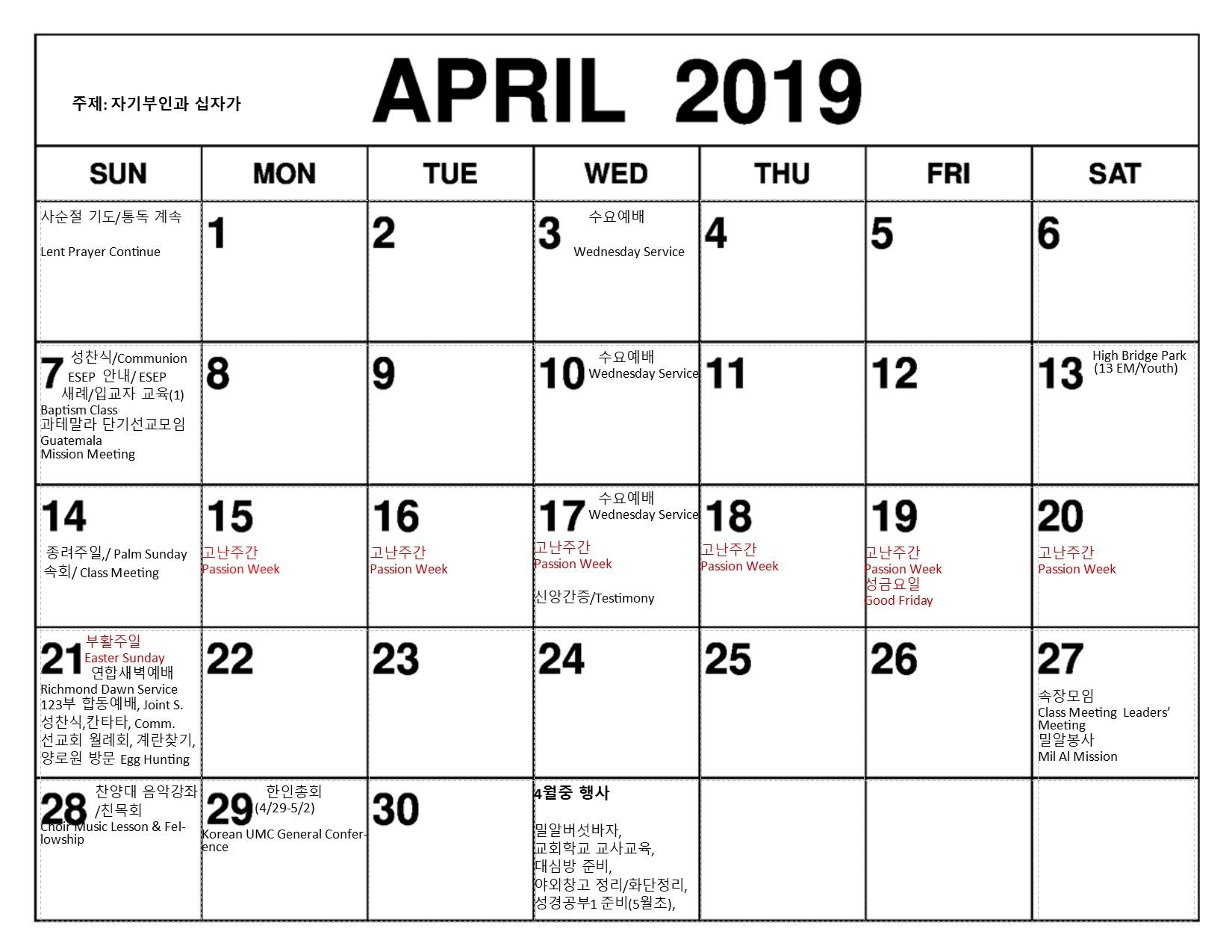 4월 교회달력 April